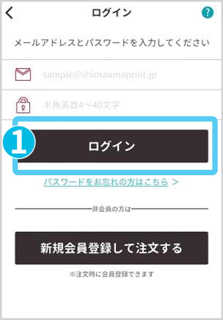 10. 注文ステップ-1