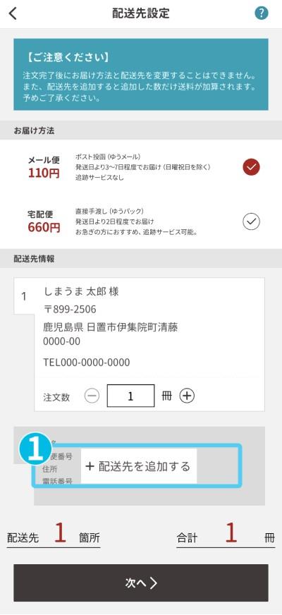 10. 注文ステップ-3