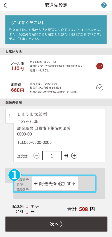 10.注文ステップ-3