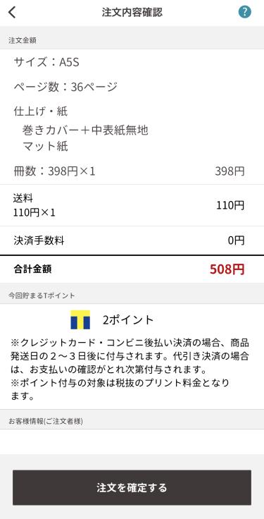 10.注文ステップ-7