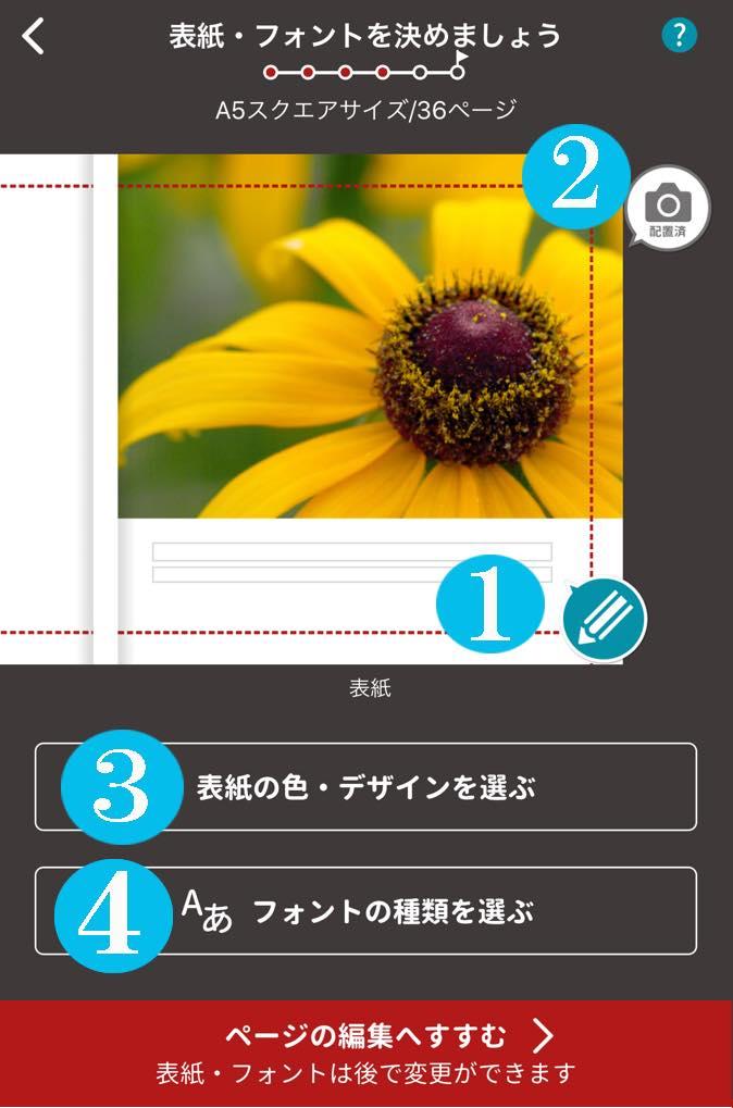 6.表紙・フォントの決定