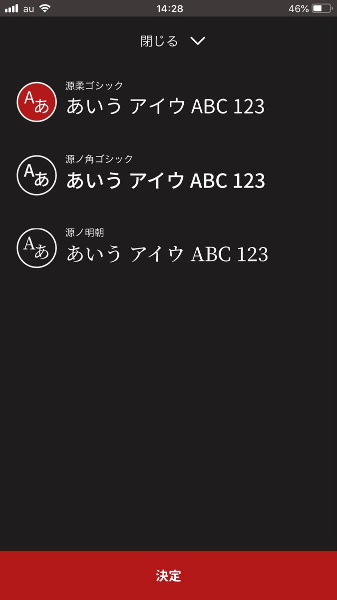 6.フォントの種類を選ぶ