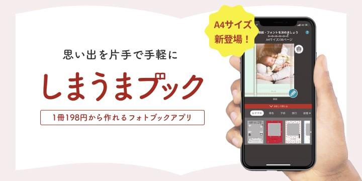 a4アプリリリース