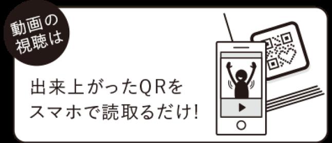 動画の視聴は出来上がったQRをスマホで読み取るだけ!