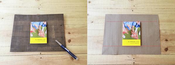 オリジナルブックカバーの作り方1