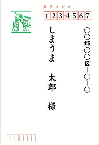 宛名のフォント  楷書体