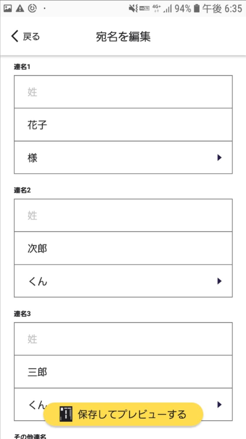 連名の入れ方 個人向け 1~4名 スマホアプリ