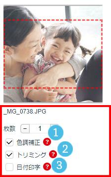 7.色調補正・トリミング・日付印字の選択-1