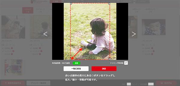 7.色調補正・トリミング・日付印字の選択-2