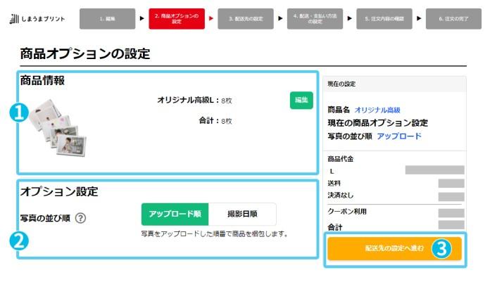 9.注文ステップ-2