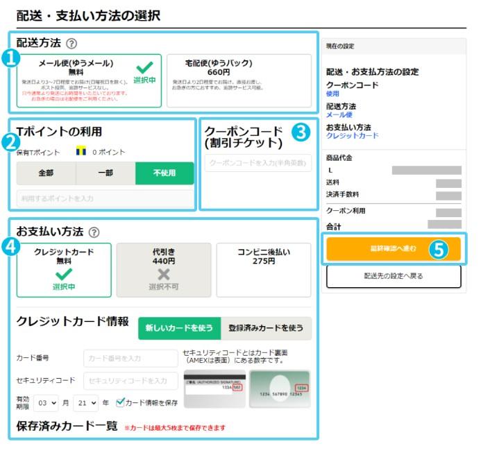 9.注文ステップ-4