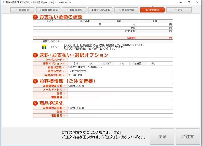 8.注文ステップ-4