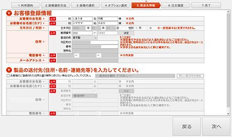 8.注文ステップ-3