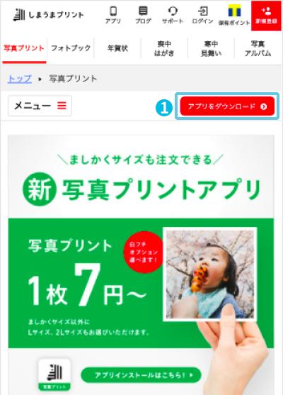 1.アプリのダウンロード