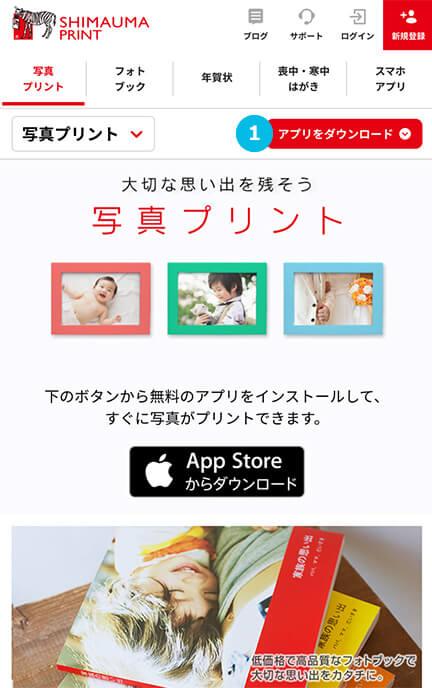 1.アプリをダウンロード