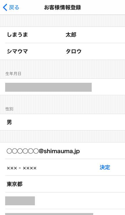 9.注文ステップ-3