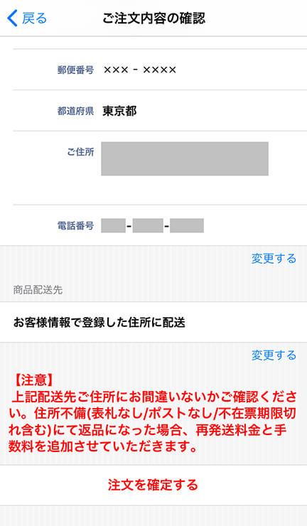 9.注文ステップ-5