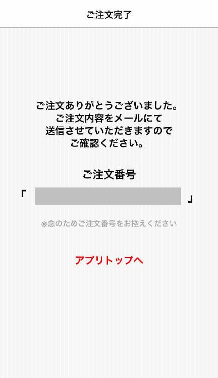 9.注文ステップ-6