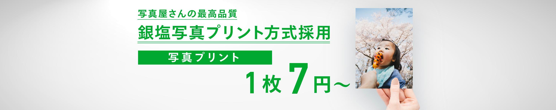 写真プリント1枚8円〜